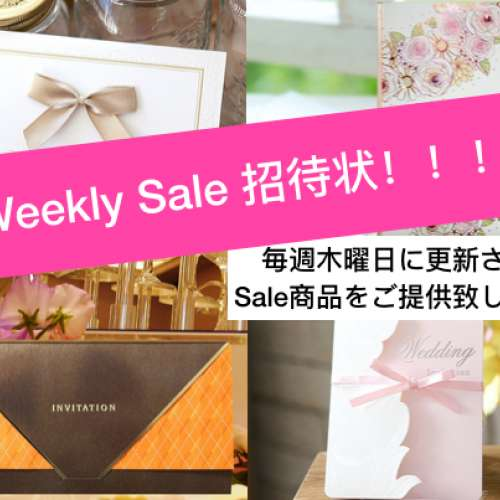 WeeklySale招待状