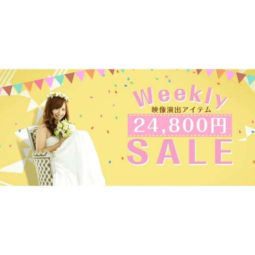 WEEKLY SALE映像
