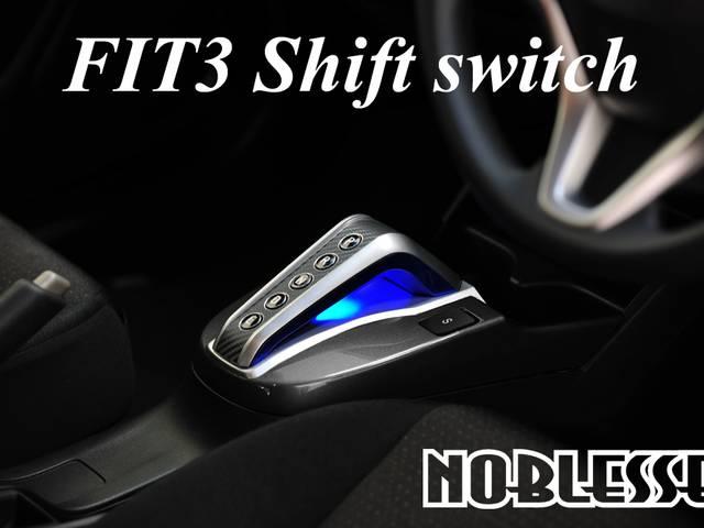 シフトレバーをボタンにできる?!ノブレッセが提案するFIT3用シフトスイッチとは?