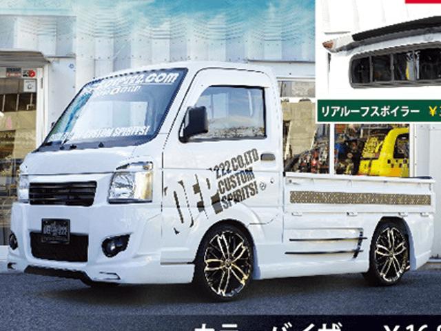DA16T型キャリイモタガレおすすめ外装パーツ特集!