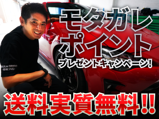 【会員限定!】モタガレの送料が実質無料になるキャンペーンスタート!