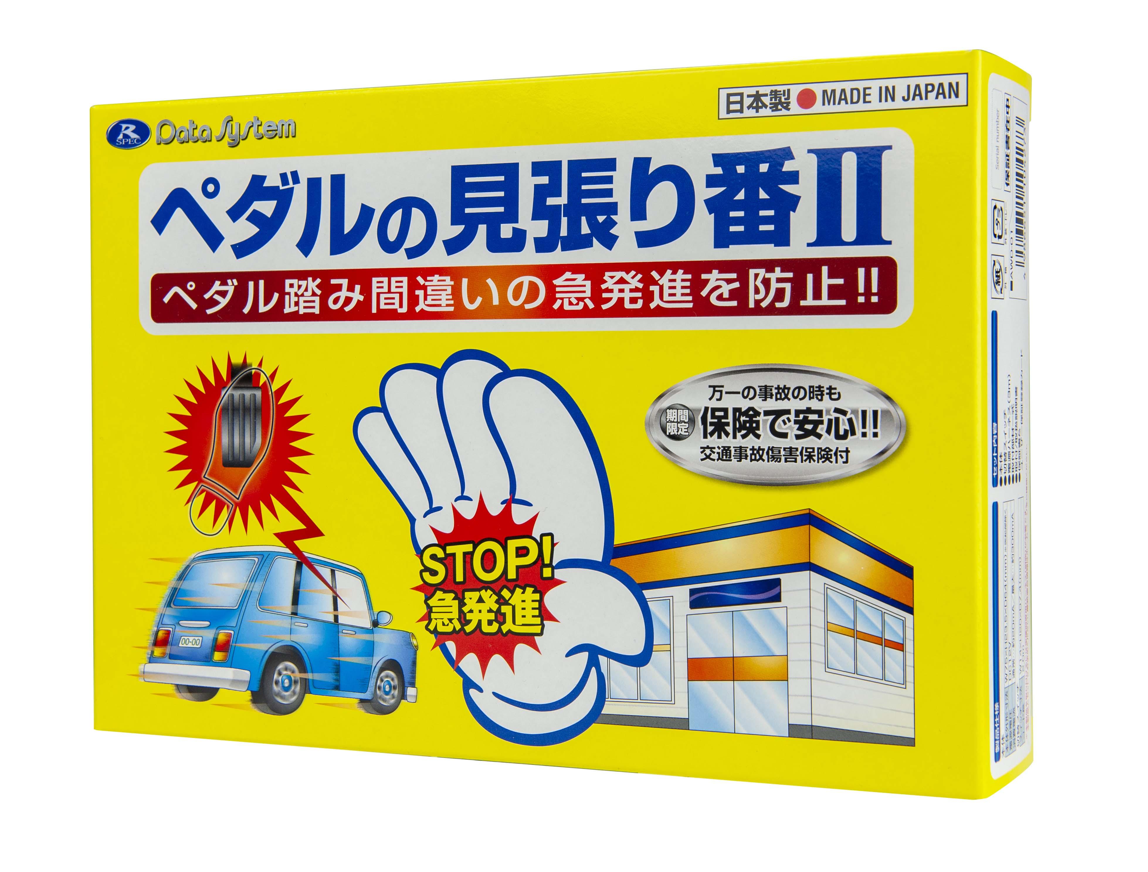 3万円で高齢者の事故防止!急発進防止装置が後付け出来るって知ってました?