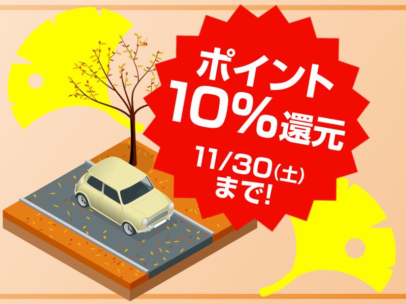 明日から!!11月はモタガレ10%ポイント還元!ボーナスでパーツを買おう!