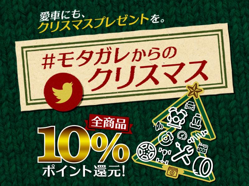愛車にも、クリスマスプレゼントを!モタガレのクリスマスキャンペーンが熱い!
