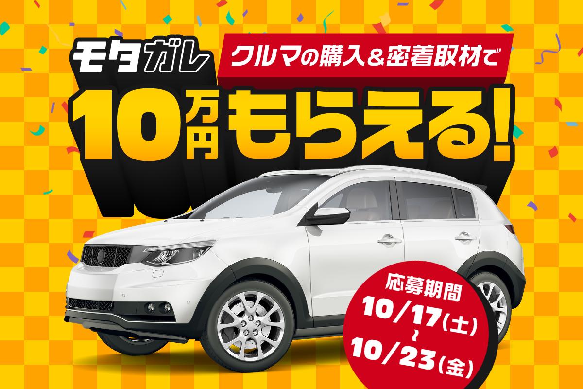 100万円配ります!!モタガレの車購入資金補助キャンペーンが17日スタート!!