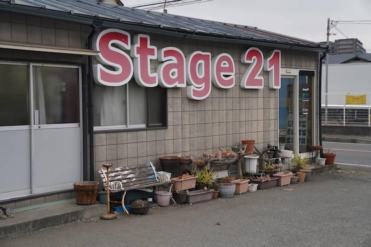 ステージ21