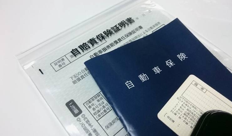 維持費自動車保険自動車税車検