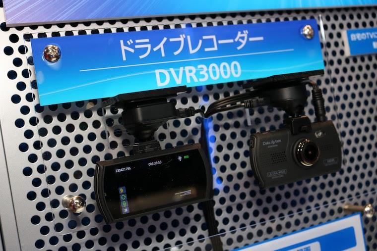 データシステムドライブレコーダーDVR3000
