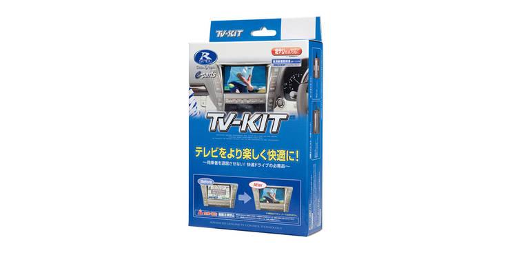 テレビキット