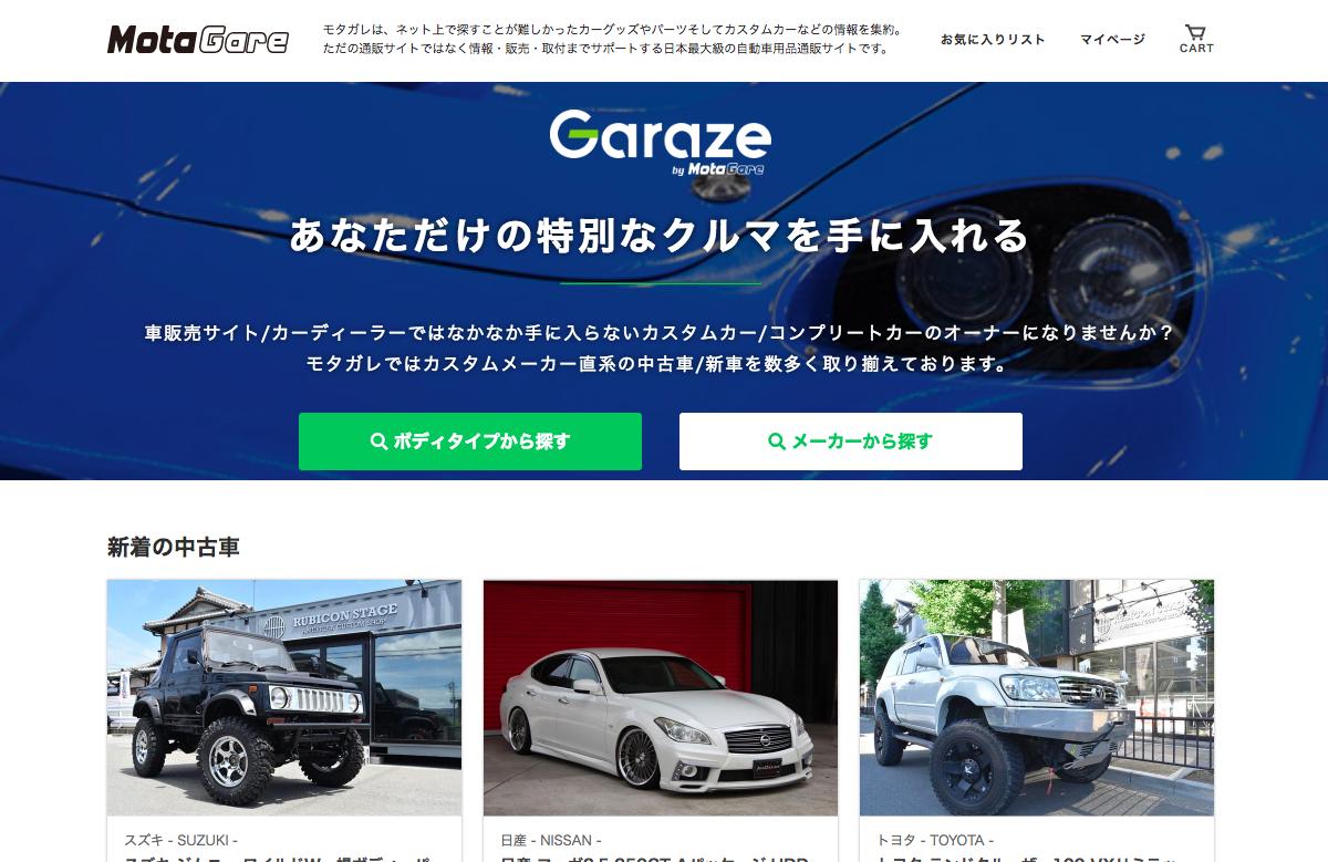 中古車 Motagare モタガレ Garaze