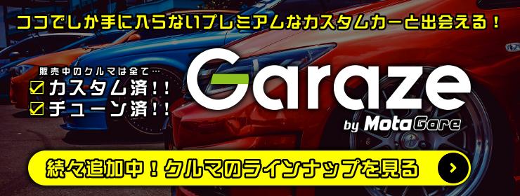 Garaze ガレージ 中古車 情報