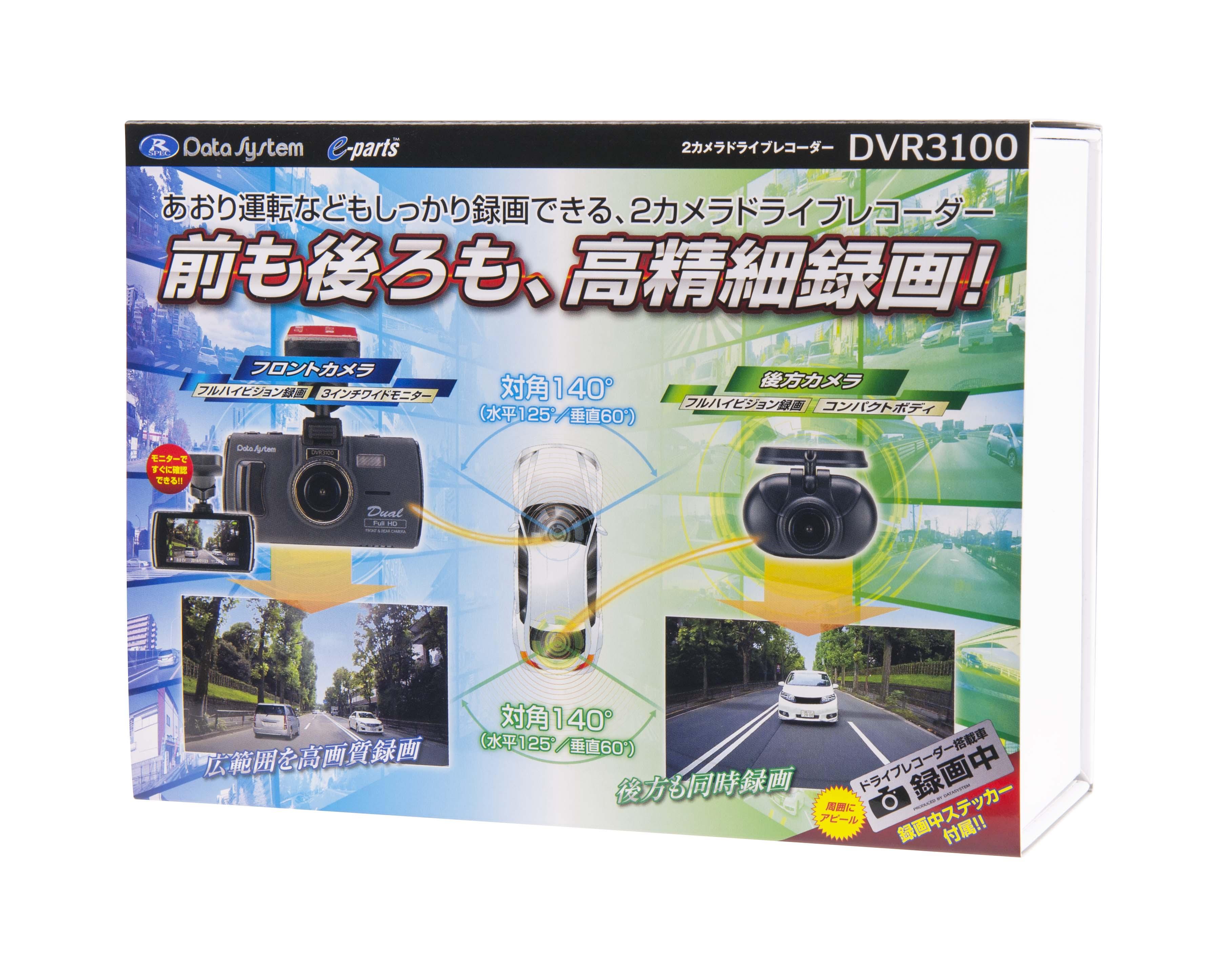 データシステム  ドライブレコーダー ドラレコ DVR3100 高性能 前後