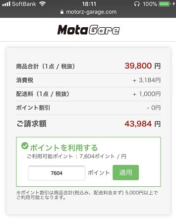 モタガレ カスタム キャンペーン