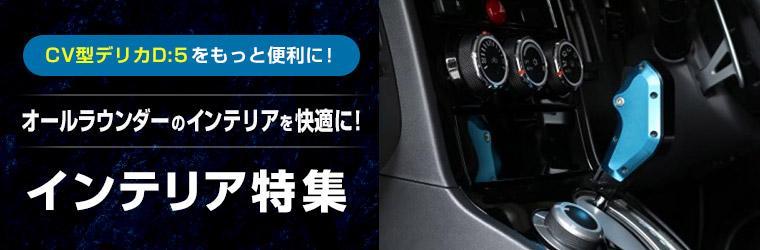 三菱mitsubishi新型デリカd5delica