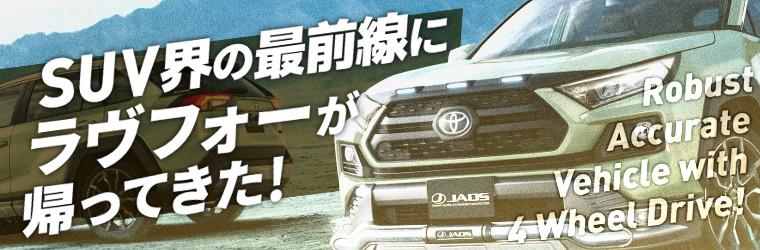 トヨタTOYOTA新型RAV4