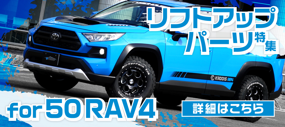 トヨタ新型RAV450型カスタムパーツ