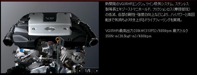 日産・フェアレディZ(Z33型)エンジン2