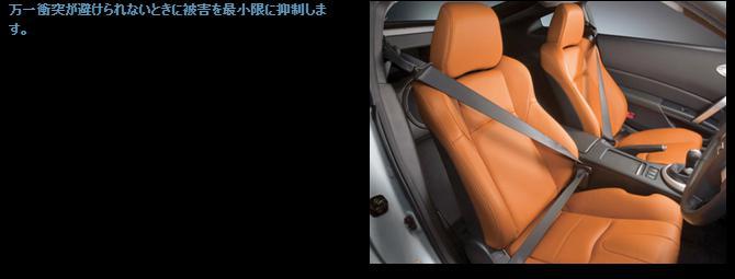 日産・フェアレディZ(Z33型)シートベルト