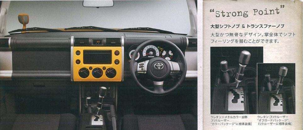 トヨタ・FJクルーザー(GSJ15W)インパネ