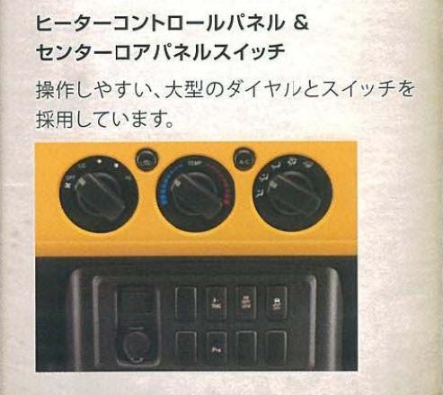 トヨタ・FJクルーザー(GSJ15W)スイッチ