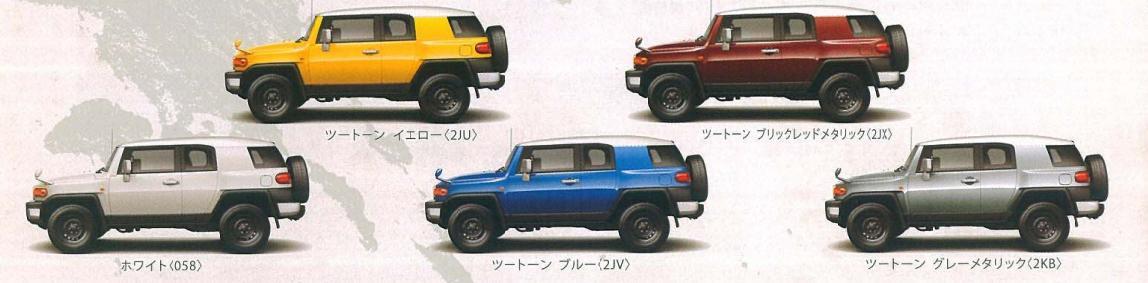 トヨタ・FJクルーザー(GSJ15W)ボディカラー