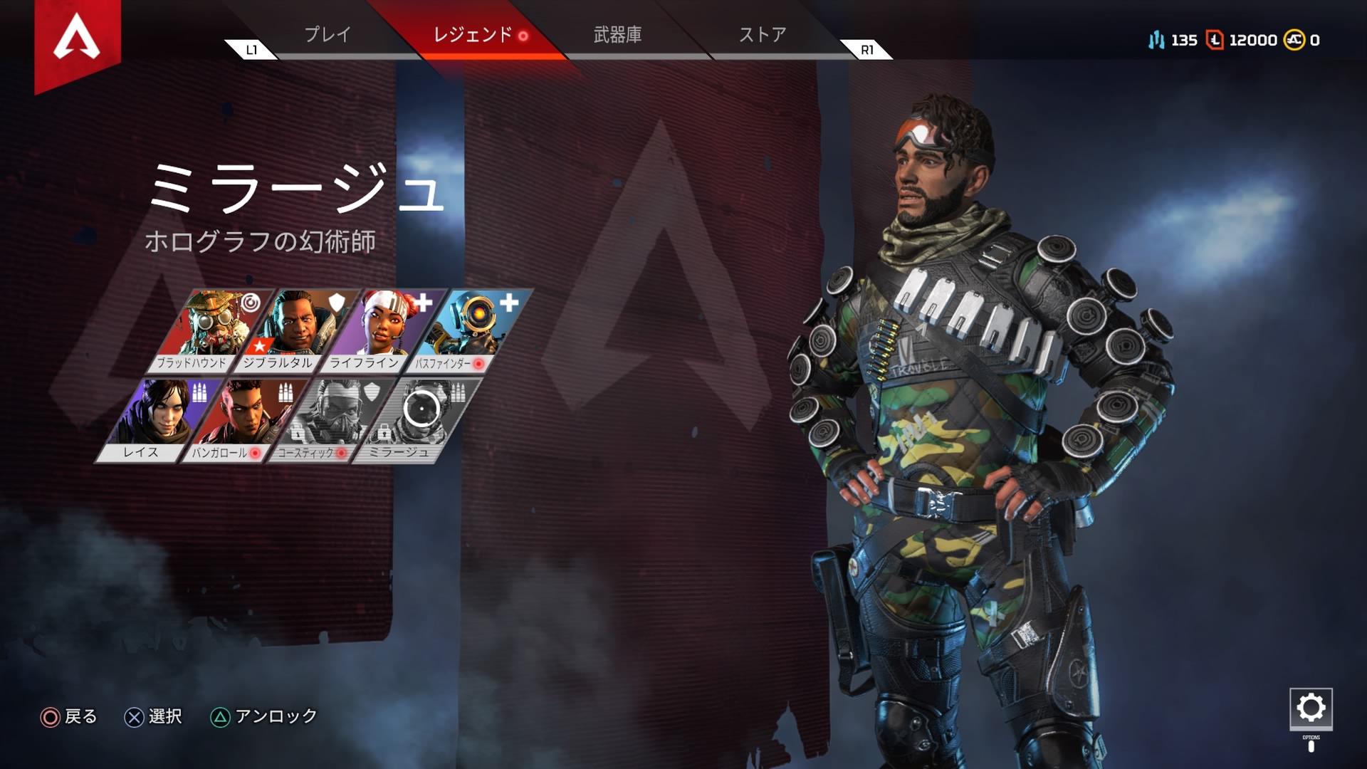 Apex Legends 最強キャラクターランキング エーペックスレジェンズ ゲシピ