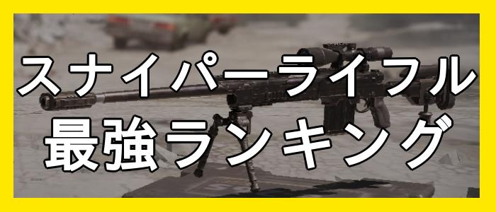 武器 最強 オブ コール アプリ デューティ