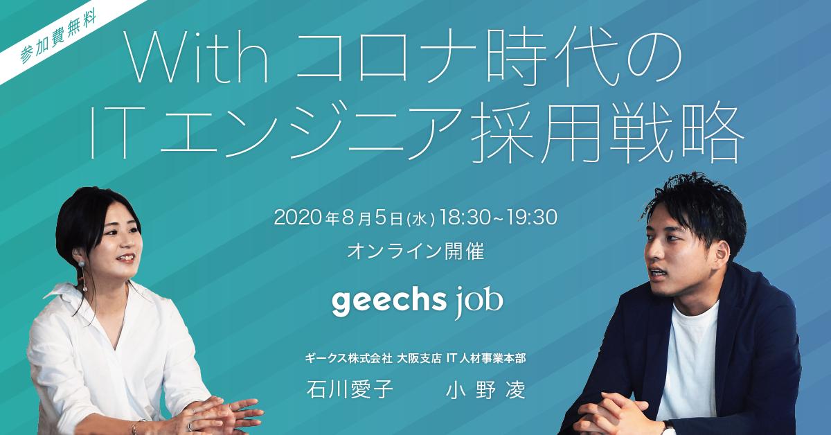 大阪開催!企業様向けウェビナー|Withコロナ時代のITエンジニア採用戦略