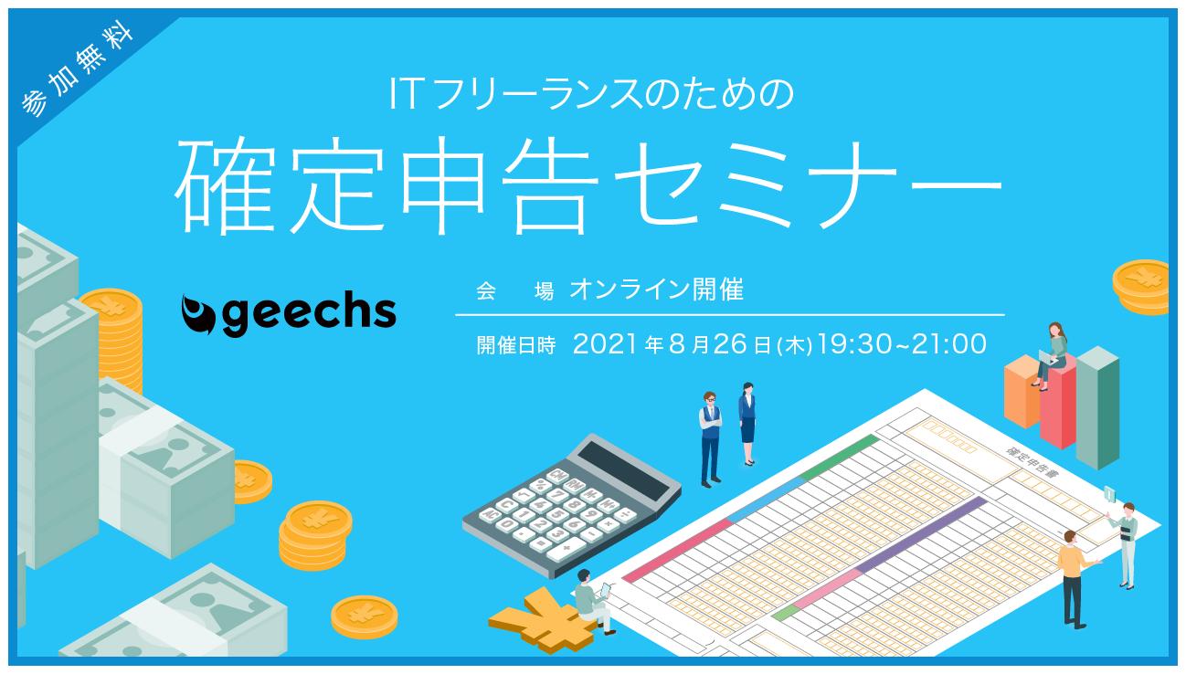 ITフリーランスのための確定申告セミナー【オンライン】