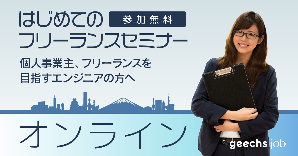 【オンライン】ゼロから始める「フリーランス」になるためのスタートアップセミナー[関東・関西・福岡同時開催]