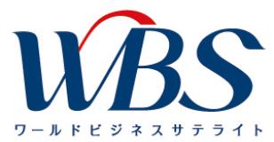 WBC ワールドビジネスサテライト