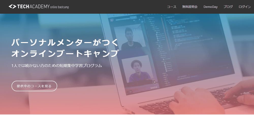 自分が学んだことを教える、オンラインのプログラミング講師の画像