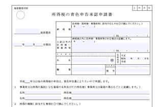 青色申告をする場合:所得税の青色申告承認申請書の画像
