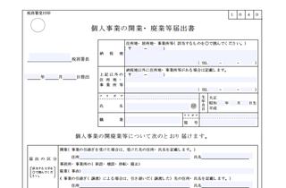 開業する場合:個人事業の開業・廃業等届出書(通称:開業届)の画像