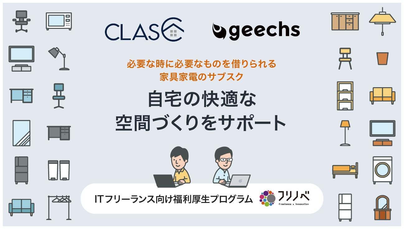 家具・家電のサブスクリプションサービス「CLAS」(株式会社クラス)の画像
