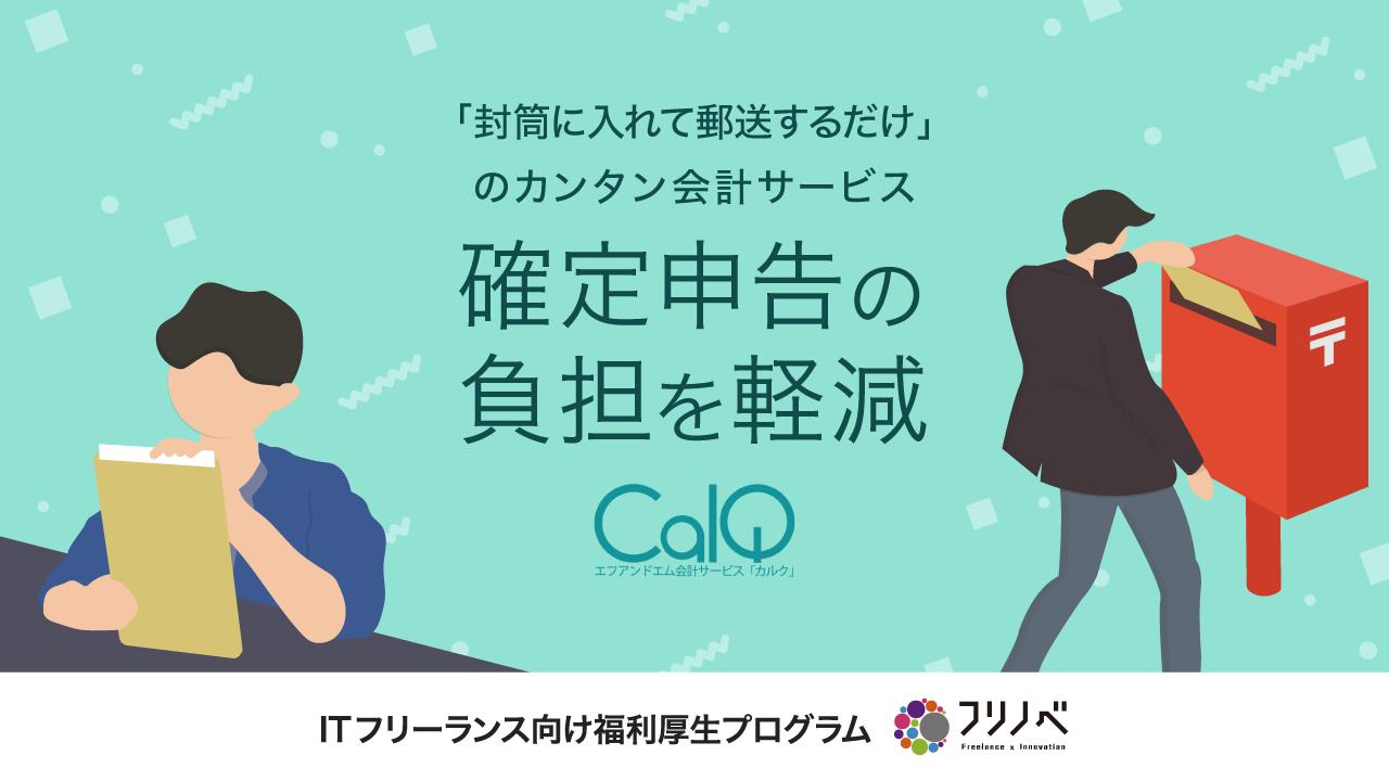 封筒に入れるだけの簡単会計サービス「カルク」(株式会社エフアンドエム)の画像