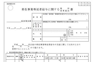 家族に給与を払う場合:青色専従者給与に関する届出書の画像