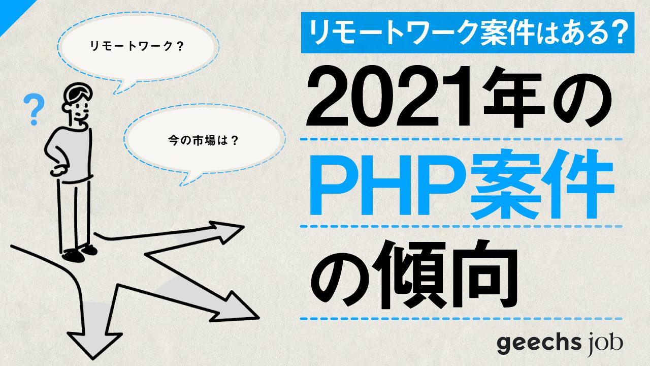 リモートワーク案件はある?2021年のPHP案件の傾向