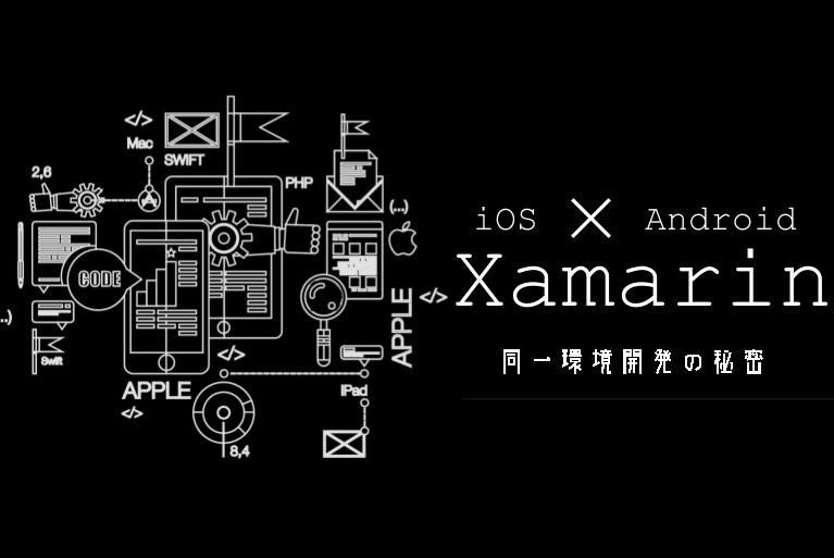 「Xamarin」の始め方 ~ C#を用いてiOSとAndroidのアプリケーションを開発する