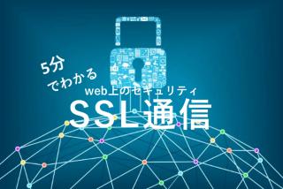 5分でわかるSSL通信 SHA-1、SHA-2の違いとは?