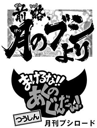 読者ロゴ_コラム