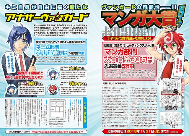 A4_manga_flyer