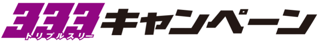 333_logo-3