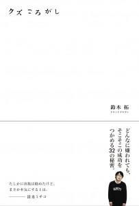 KUZU_cover+obi_