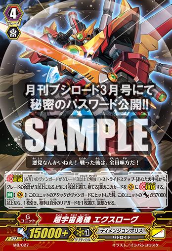 MB-027_SAMPLE