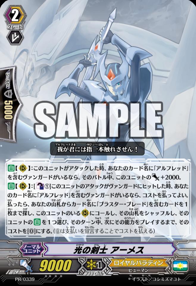 PR-0339_SAMPLE