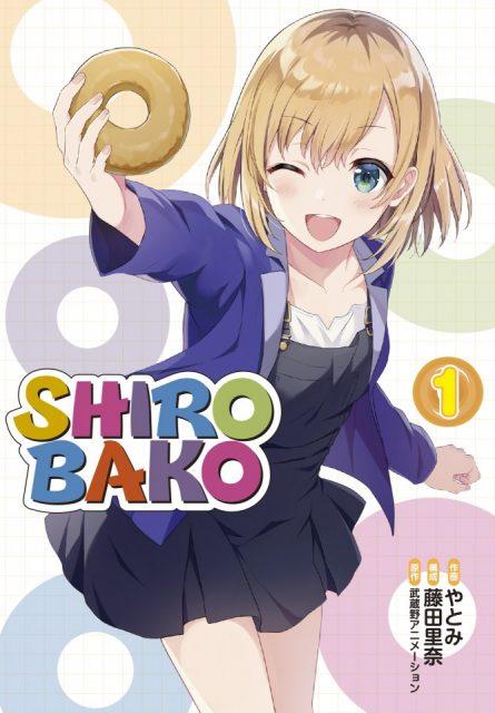 TVアニメ『SHIROBAKO』公式コミカライズ・コミックス1巻が大好評発売中 ...
