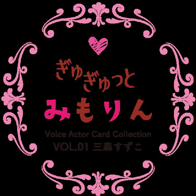 VACC01_logo