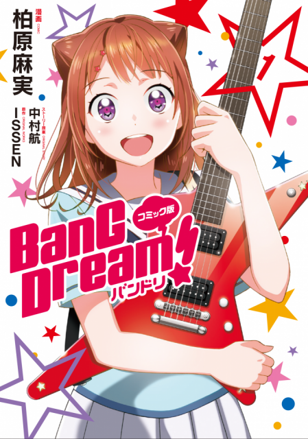 comic_BanG-Dream!_01_cover_KP