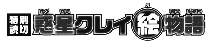 emonogatari_logo